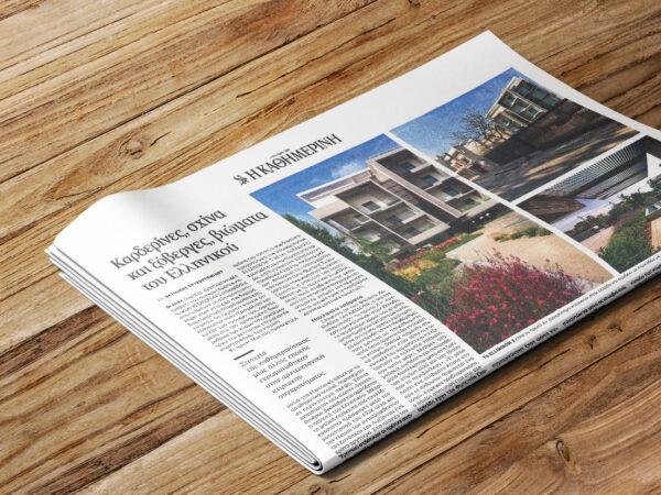 Ellinicon3 article by Kathimerini